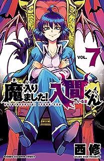 魔入りました!入間くん 7 (少年チャンピオン・コミックス)