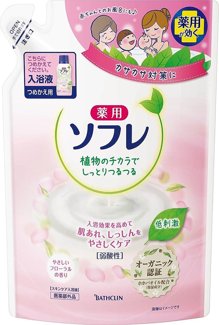 キャビンどこでも不一致【医薬部外品】薬用ソフレ スキンケア入浴剤 やさしいフローラルの香り つめかえ用 600ml 入浴剤(赤ちゃんと一緒に使えます) 保湿タイプ