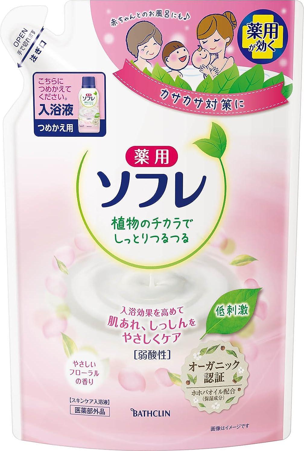 幸運な叱る服を洗う【医薬部外品】薬用ソフレ スキンケア入浴剤 やさしいフローラルの香り つめかえ用 600ml 入浴剤(赤ちゃんと一緒に使えます) 保湿タイプ
