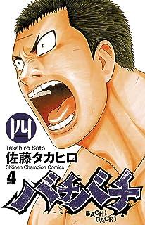 バチバチ 四 (少年チャンピオン・コミックス)