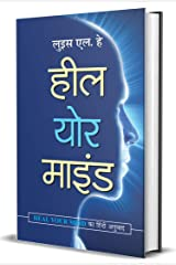 """Heal Your Mind : Hindi Translation of International Bestseller """"Heal Your Mind by Louise L. Hay"""" (Best Selling Books of All Time) (Hindi Edition) Kindle Edition"""