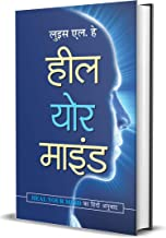 Heal Your Mind (Hindi Edition)