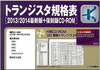トランジスタ規格表 最新版+復刻版CD‐ROM〈2013‐2014〉