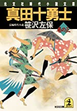 表紙: 真田十勇士 巻の三 (光文社文庫)   笹沢 左保