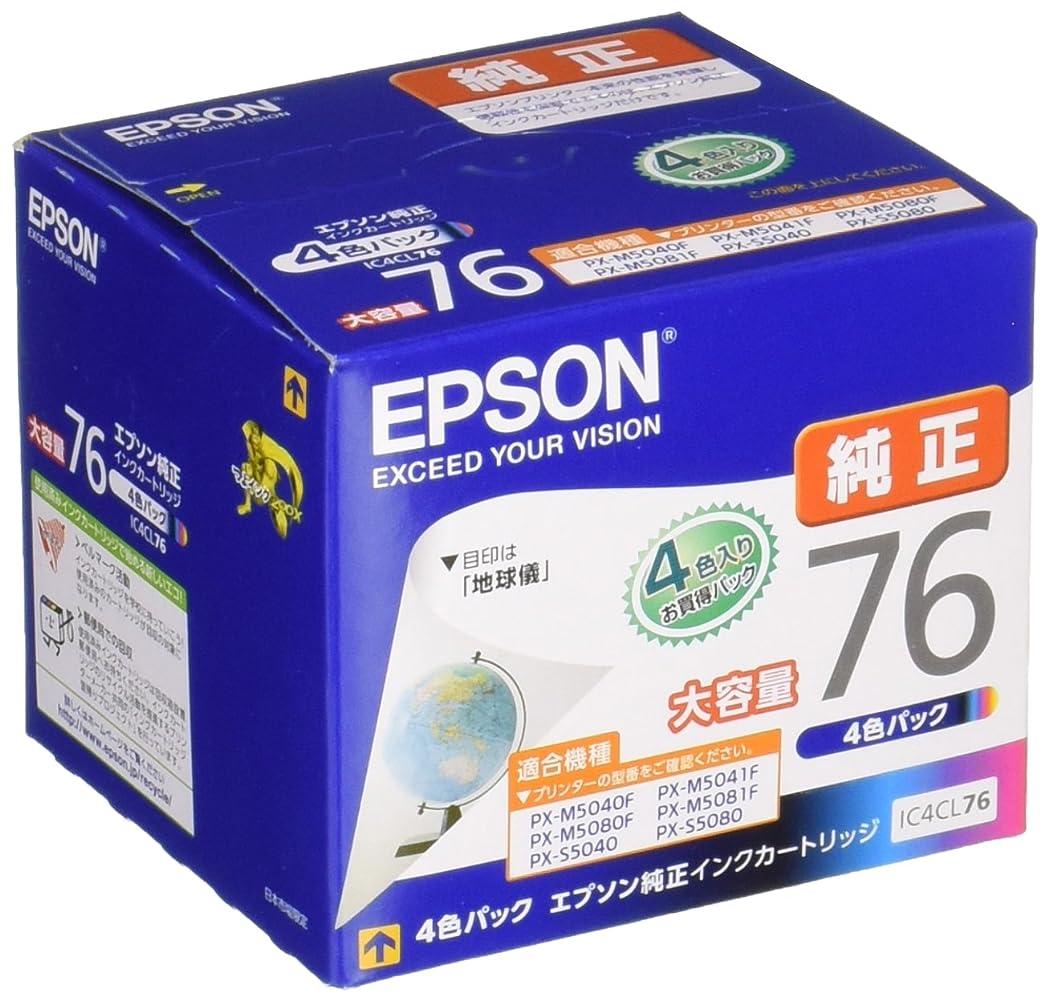 コート狂った乳剤EPSON 純正インクカートリッジ IC4CL76 大容量(目印:地球儀)
