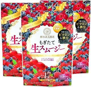 【公式】酵水素328選 もぎたて生スムージー 3袋セット (ミックスベリー味)専用スプーン付き