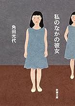 表紙: 私のなかの彼女(新潮文庫)   角田 光代