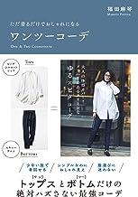 表紙: ただ着るだけでおしゃれになる ワンツーコーデ   福田麻琴