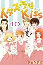 表紙: イタズラなKiss(フルカラー版) 10巻 | 多田かおる