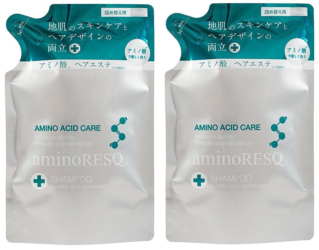 コンテンツぞっとするようなマニアック【2個セット】aminoRESQ アミノレスキュー シャンプー詰替