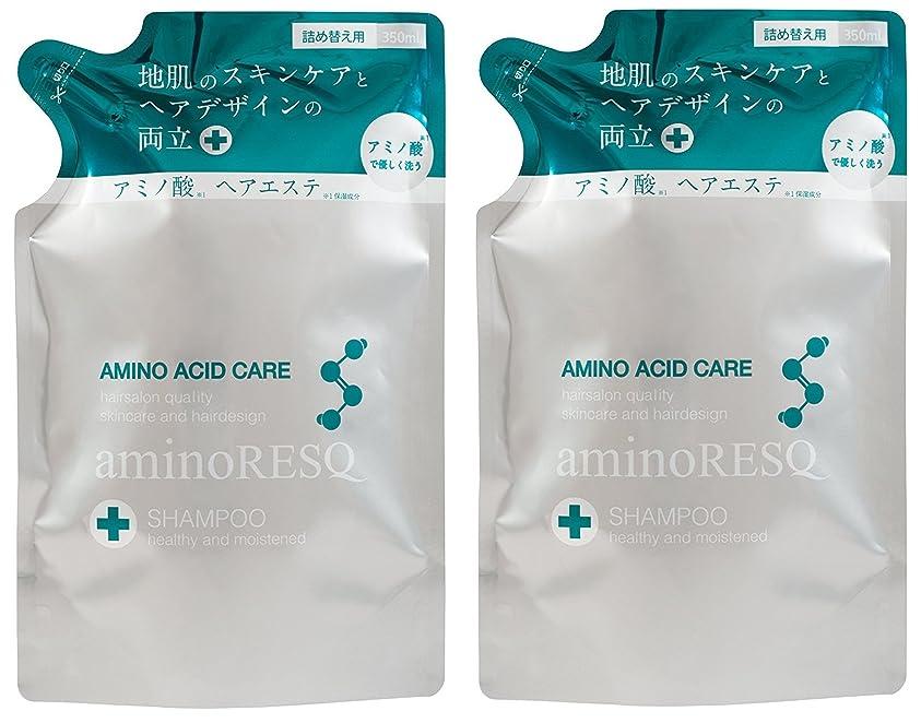 ダウン宝累積【2個セット】aminoRESQ アミノレスキュー シャンプー詰替