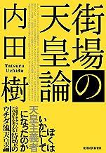 表紙: 街場の天皇論   内田 樹