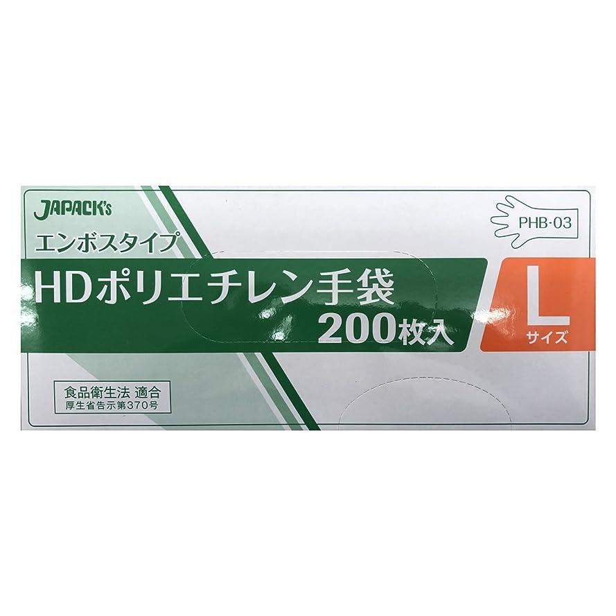 懐疑論開拓者不従順エンボスタイプ HDポリエチレン手袋 Lサイズ BOX 200枚入 無着色 PHB-03
