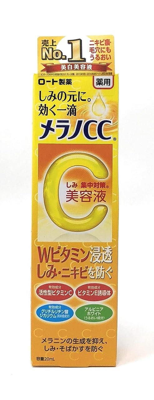 驚かす蒸発持続する[セット品] メラノCC 薬用 しみ?にきび 集中対策 Wビタミン美容液 20ml × 1箱 と SHOWルイボスティー1袋
