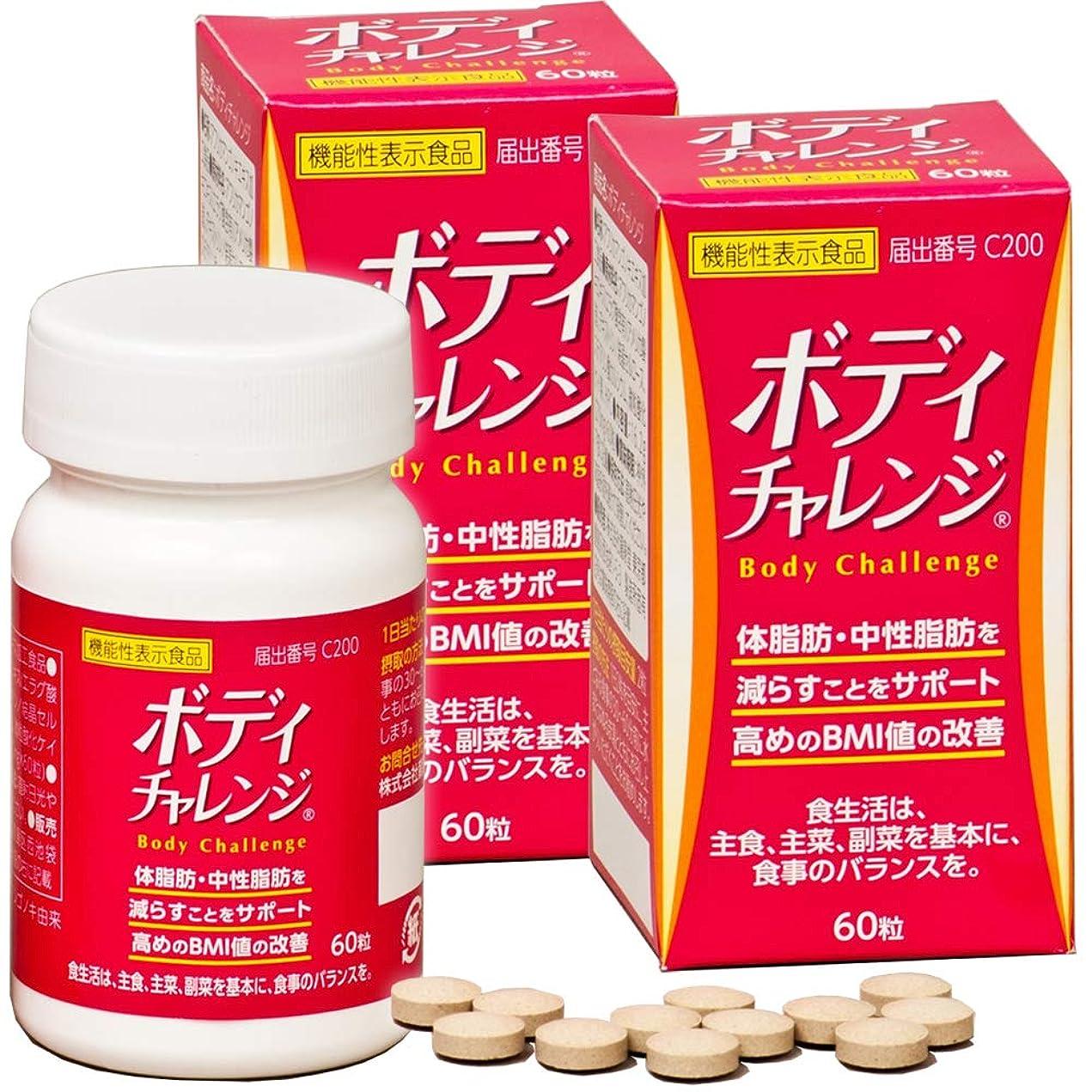 ヘロイン冷蔵する接触【 特別セット 】 ボディチャレンジ ( 機能性表示食品 ) 60粒入 × 2個