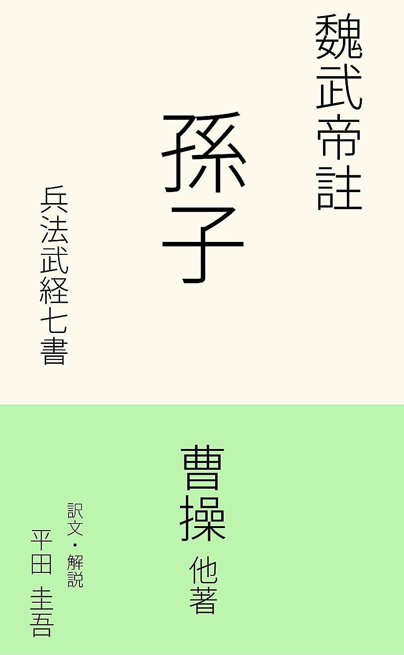 蚊アフリカ冷蔵庫魏武帝註 孫子: 兵法 武経七書