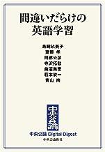 表紙: 間違いだらけの英語学習 (中央公論 Digital Digest) | 鳥飼玖美子
