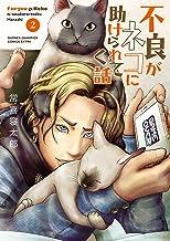 表紙: 不良がネコに助けられてく話【電子単行本】 2 (少年チャンピオン・コミックス エクストラ) | 常喜寝太郎
