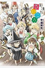 放課後さいころ倶楽部(14) (ゲッサン少年サンデーコミックス) Kindle版