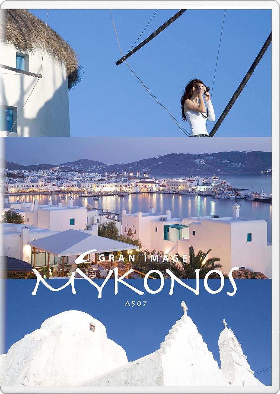 着陸ひそかに連続的グランイメージ A507 MYKONOS  ミコノス(ロイヤリティフリー写真素材集)