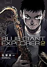 BLUE GIANT EXPLORER (2) (ビッグコミックススペシャル)