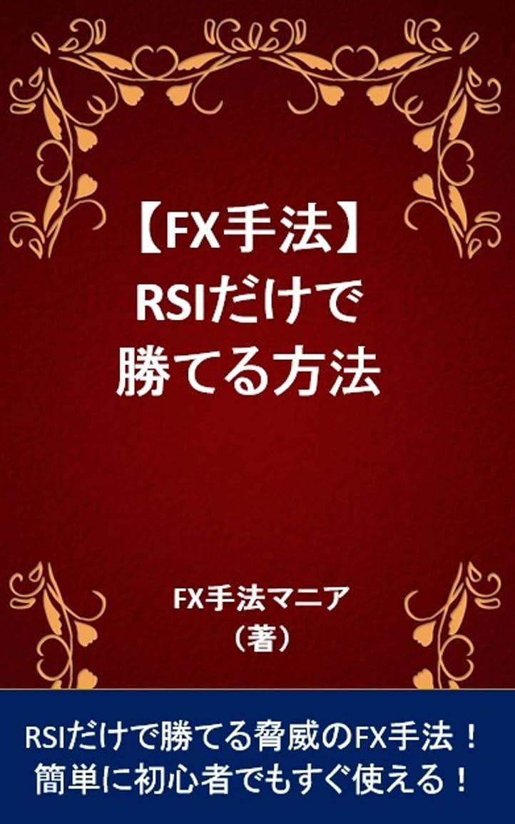 エーカー欠乏実際【FX手法】RSIだけで勝てる手法
