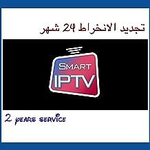Smart IPTV / Arabia TV Super HD, 2 Years Renewal Service NO Device تجديد الاشثراك فقط بدون جهاز