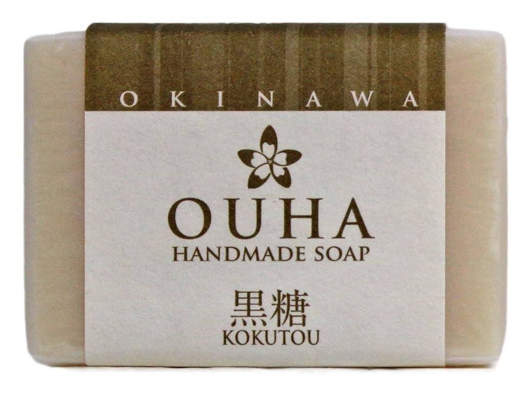 請求可能太鼓腹時々沖縄手作り洗顔せっけん OUHAソープ 黒糖 47g