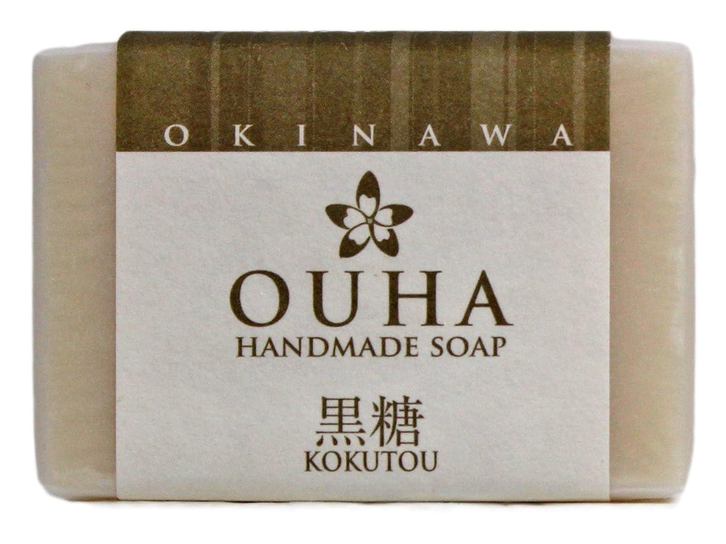 湿原ナット王族沖縄手作り洗顔せっけん OUHAソープ 黒糖 47g