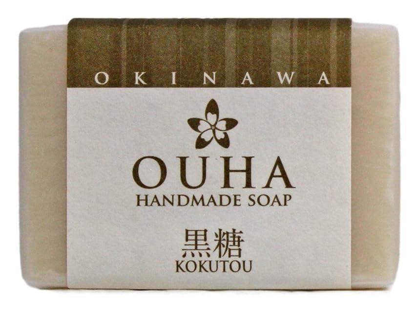 推論セミナー繁殖沖縄手作り洗顔せっけん OUHAソープ 黒糖 47g