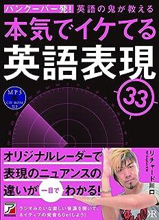 MP3 CD-ROM付き バンクーバー発!  英語の鬼が教える 本気でイケてる英語表現33 (アスカカルチャー)