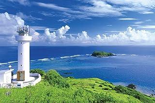 1000ピース ジグソーパズル サンゴ礁と白亜の灯台 石垣島 (50x75cm)