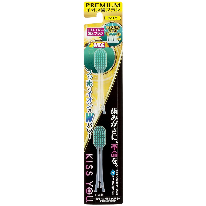 邪魔する移住するボットKISS YOU 歯ブラシ フッ素ワイドヘッド+C63:F134 替え ふつう (2本入り)