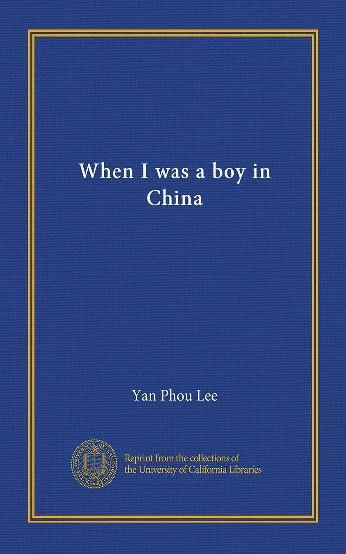 ハッピー変な造船When I was a boy in China