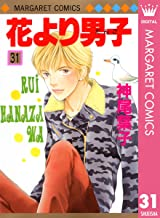 表紙: 花より男子 31 (マーガレットコミックスDIGITAL)   神尾葉子