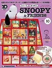 スヌーピー&フレンズ 10号 [分冊百科] (パーツ付) (つくって あつめる スヌーピー&フレンズ)