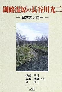 釧路湿原の長谷川光二―日本のソロー