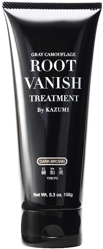 三番植物学抵抗力があるRoot Vanish 白髪染め (ダークブラウン) ヘアカラートリートメント 女性用 [100%天然成分 / 無添加22種類の植物エキス配合]