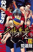表紙: ハリガネサービス 23 (少年チャンピオン・コミックス) | 荒達哉