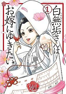 白無垢さんはお嫁にゆきたい(1) (サンデーうぇぶりコミックス)