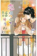 恋について話そうか(2) (フラワーコミックスα) Kindle版