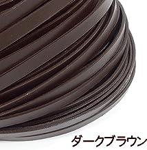 革ひも 牛革 レザーコード 幅10mmX厚さ2mm 平紐 1m単位 革紐 切売り (03.ダークブラウン/こげ茶)