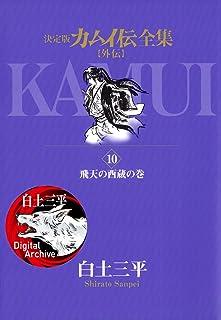 カムイ伝全集 カムイ外伝(10) (ビッグコミックススペシャル)