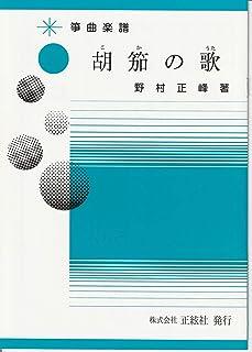 野村正峰 作曲/著 箏曲 楽譜 胡笳の歌 (送料など込)