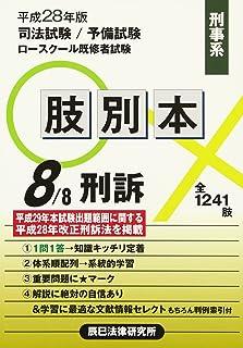 肢別本〈8〉刑事系刑訴〈平成28年版〉