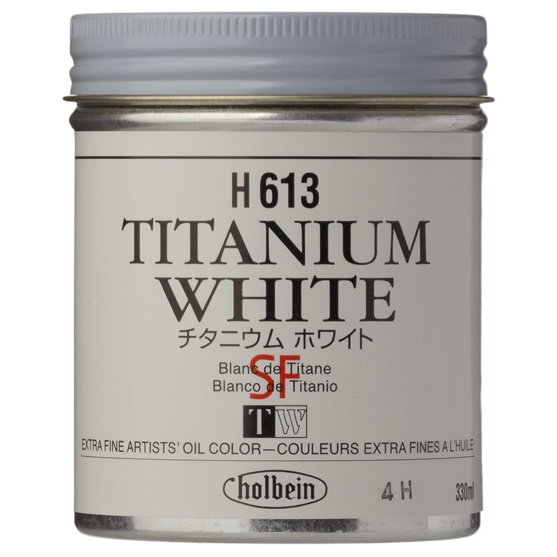 お勧め乏しい梨ホルベイン 油絵具 チタニウムホワイト H613 330ml