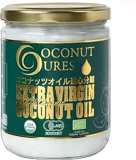 COCOCURE 有機JAS認定 オーガニック100% MCT ココナッツオイル 一番絞り ミンダナオ産 (1個-ミンダナオ)
