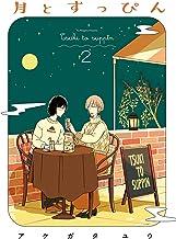 表紙: 月とすっぴん(2)【電子限定特典付】 (FC Jam) | アケガタユウ