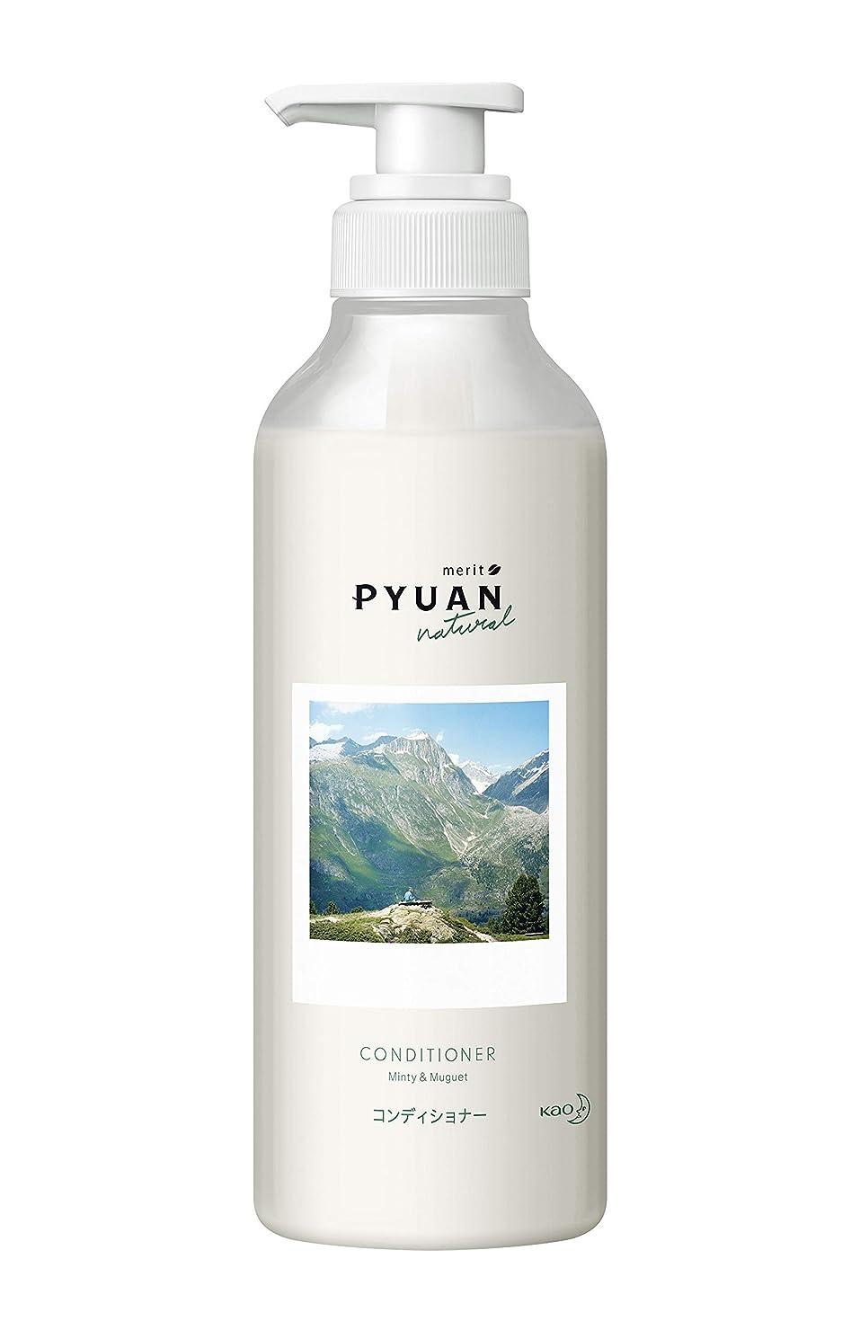 不振シンプルさに対応PYUAN(ピュアン) メリットピュアン ナチュラル (Natural) ミンティー&ミュゲの香り コンディショナー ポンプ 425ml 高橋 ヨーコ コラボ
