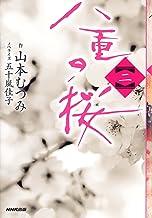 表紙: 八重の桜 二 | 山本 むつみ